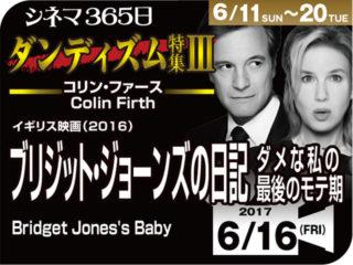 ブリジット・ジョーンズの日記3 ダメな私の最後のモテ期(2016年 恋愛映画)