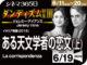 ある天文学者の恋文(上)(2016年 恋愛映画)