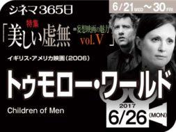 トゥモロー・ワールド(2006年 SF映画)