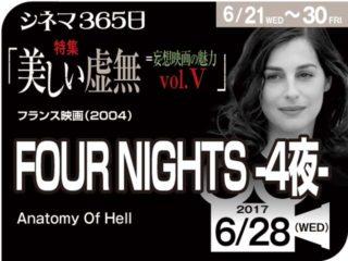 FOUR NIGHTS 4夜(2004年 日本未公開)