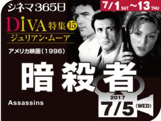 暗殺者(1996年 アクション映画)