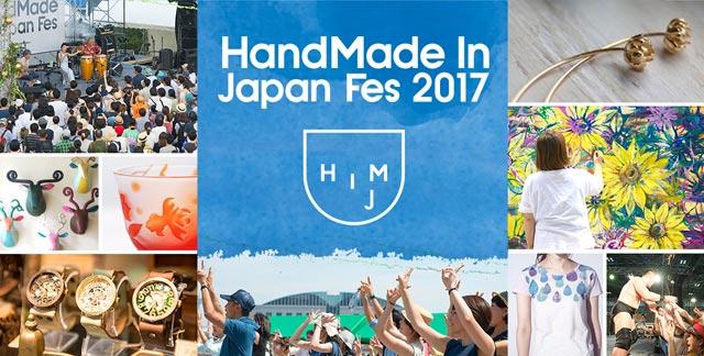 東京ビッグサイト「ハンドメイドインジャパンフェス2017 入場券」