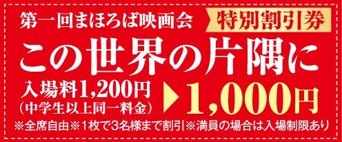 第一回まほろば映画会「この世界の片隅に」奈良にて上映会開催が決定!特別割引券