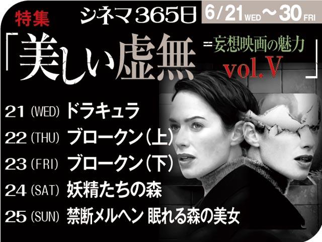 特集「美しい虚無=妄想映画の魅力5」