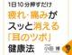 (株)幻冬舎メディアコンサルティング「小田博著 疲れ・痛みがスッと消える 『耳のツボ』健康法」