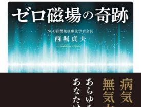 「西堀貞夫著 『すべての不調からあなたを救うゼロ磁場の奇跡』」(株)幻冬舎メディアコンサルティング