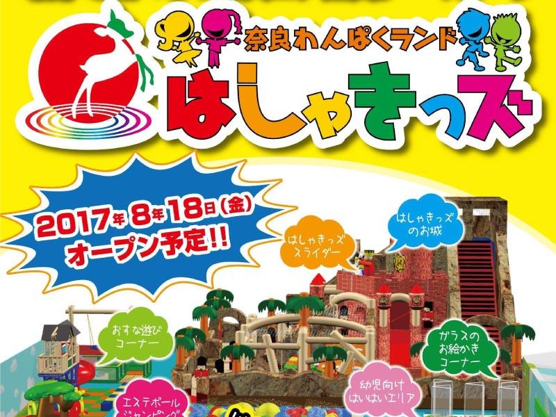 猛暑も安心♪親子で遊べる屋内型巨大エア遊具テーマパーク登場! 奈良健康ランドに奈良わんぱくランド「はしゃきっズ」8月18日(金)オープン
