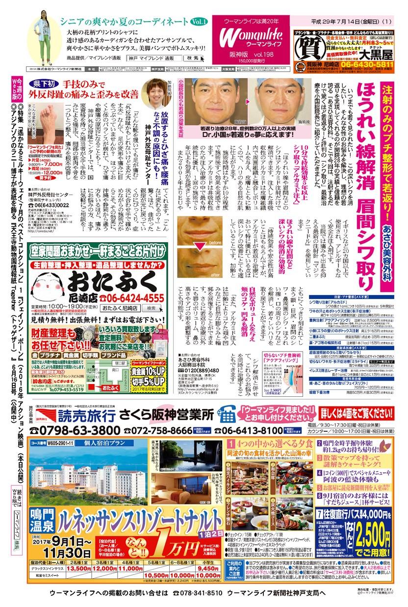 ウーマンライフ阪神版 2017年07月14日号