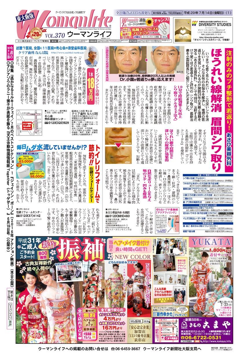 ウーマンライフ東大阪版 2017年07月14日号