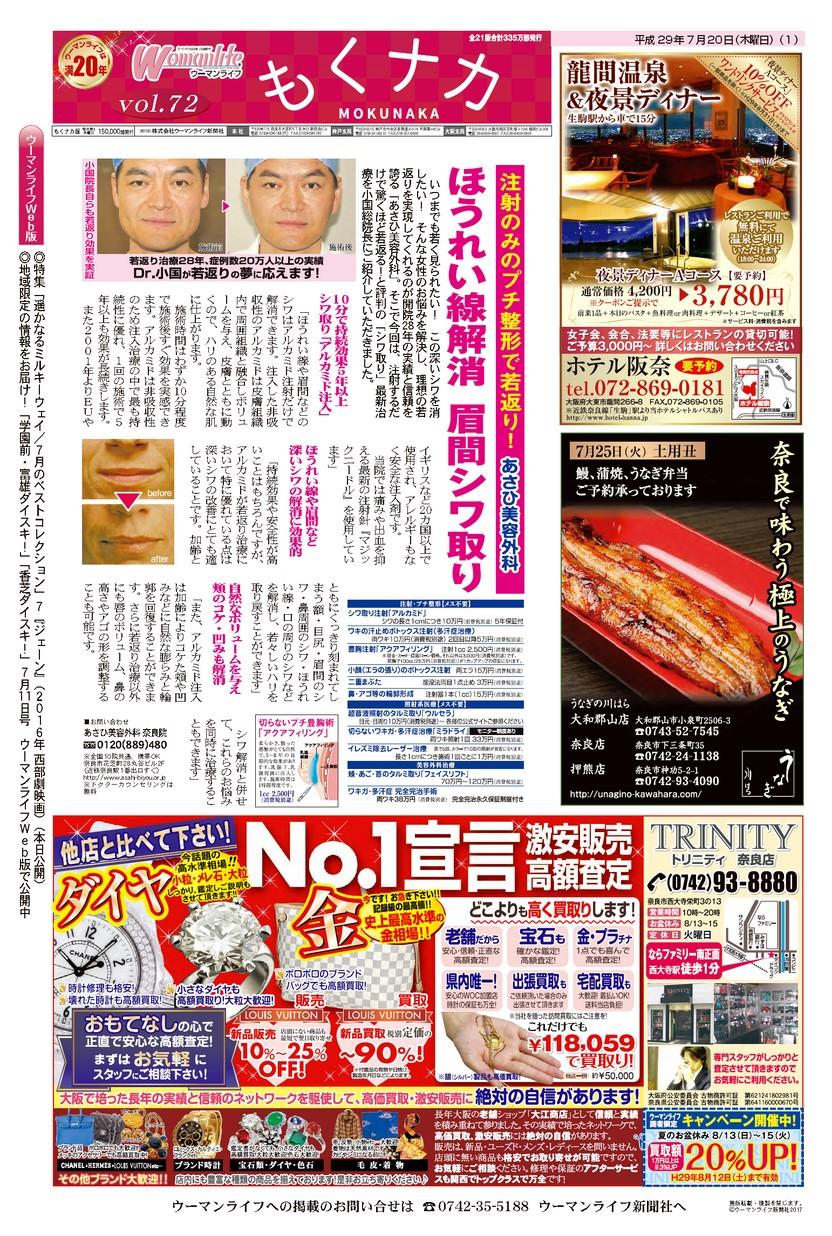 女を楽しくする新聞 ウーマンライフ もくナカ版 2017年07月20日号