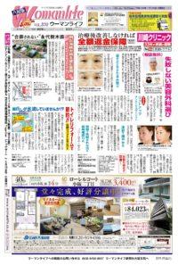 ウーマンライフ大阪八尾版 2017年07月28日号