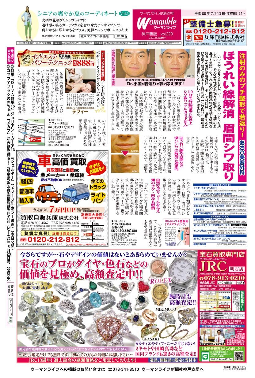 ウーマンライフ神戸西版 2017年07月13日号