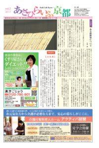 あさひらいふ京都vol.2 2017年07月13日号