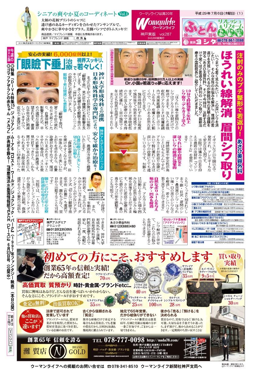 ウーマンライフ神戸東版 2017年07月06日号