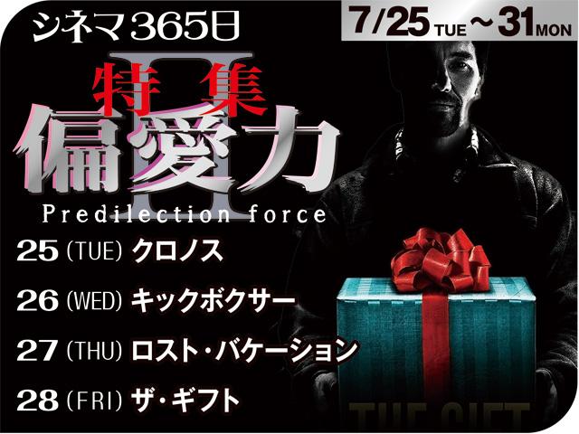 シネマ365日Ⅵ 特集「偏愛力2」