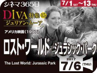 ロスト・ワールド/ジュラシック・パーク(1997年 ファンタジー映画)