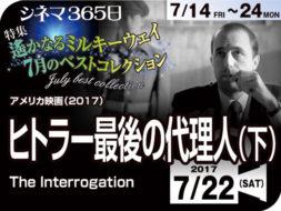 ヒトラー最後の代理人(下)(2017年 事実に基づく映画)