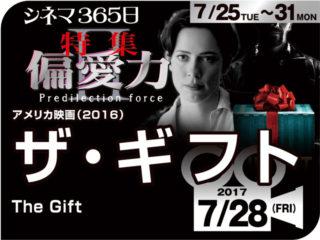 ザ・ギフト(2016年 サスペンス映画)