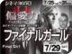 ファイナルガール(2015年 日本未公開)