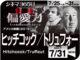 ヒッチコック/トリュフォー(2016年 ドキュメンタリー映画)