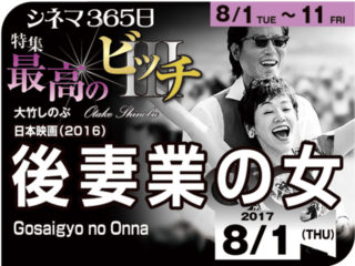 後妻業の女(2016年 コメディ映画)