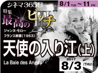 天使の入江(上)(2017年 恋愛映画)