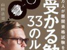 「山田 浩司 『10万人が難関資格試験を突破した 受かる勉強33のルール』」|(株)幻冬舎メディアコンサルティング