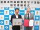 株式会社ウーマンライフ新聞社が、田原本町と「高齢者見守り活動」協定を締結