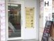 富田林市喜志駅近くに、白髪染め専門店『H color』がオープン