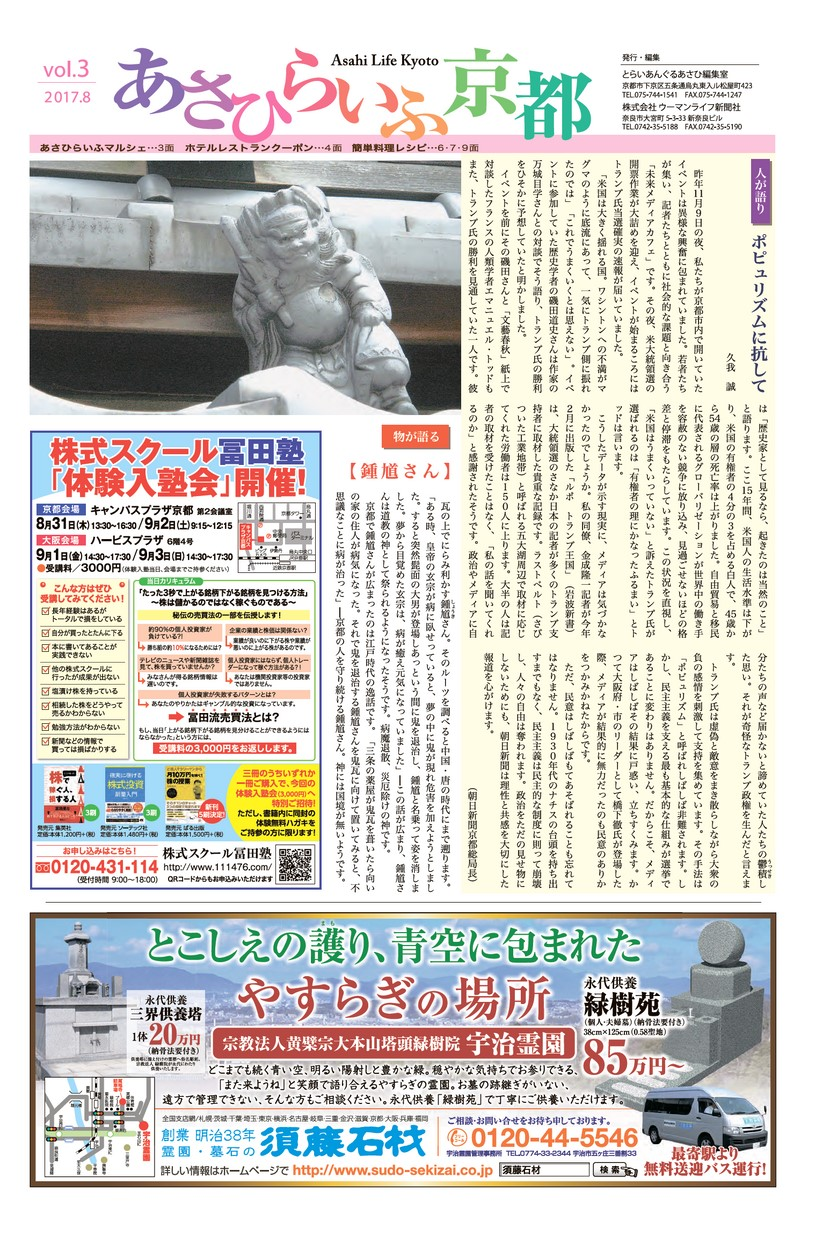 あさひらいふ京都vol.3 2017年08月10日号