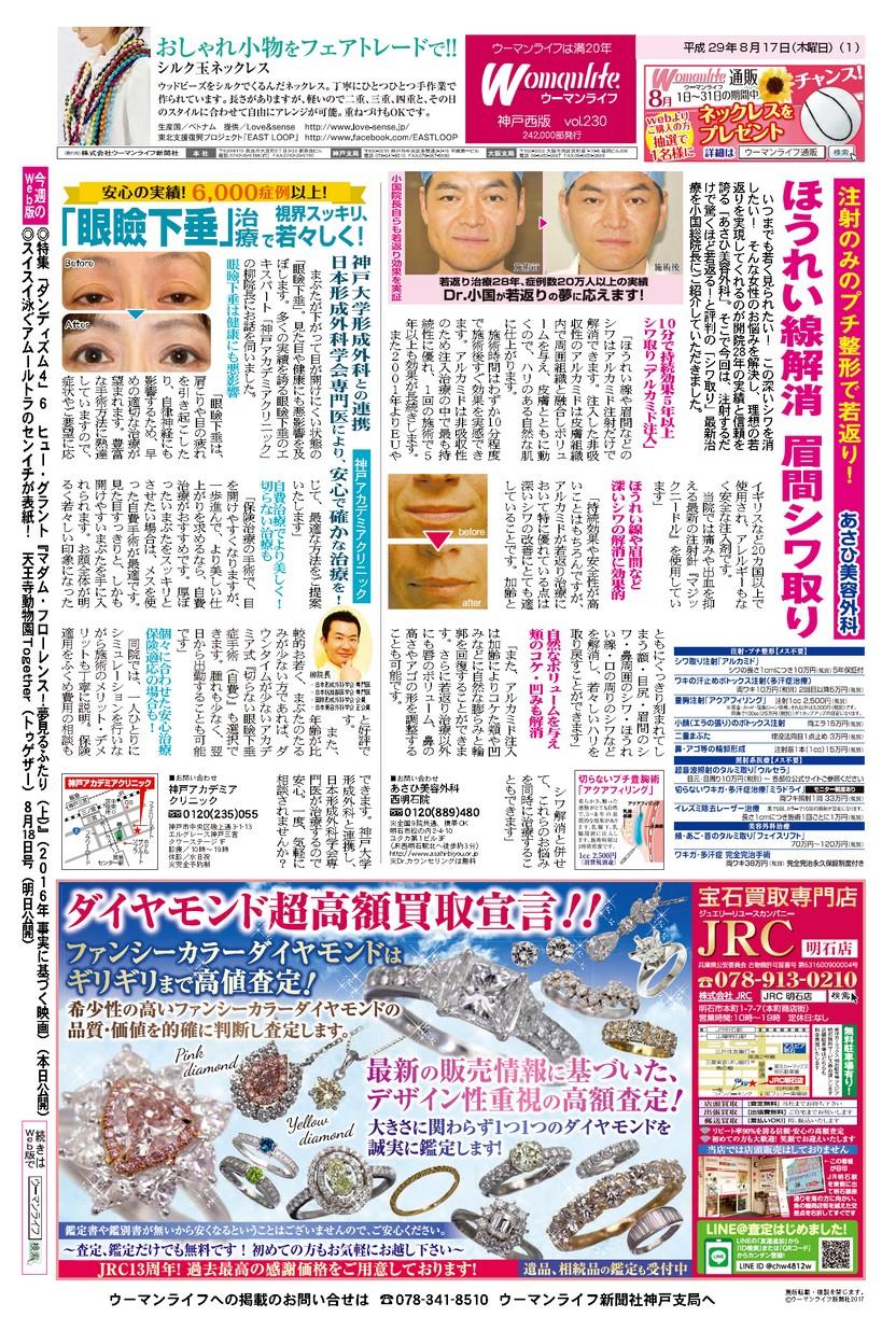 ウーマンライフ神戸西版 2017年08月17日号