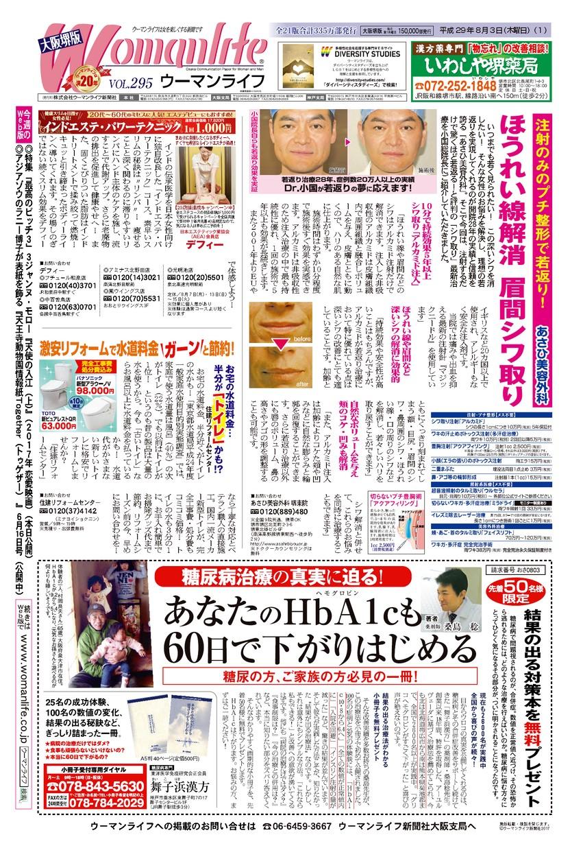 ウーマンライフ大阪堺版 2017年08月03日号