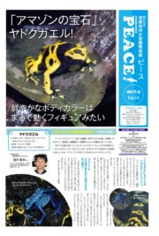 須磨海浜水族園情報紙 Peace vol.14 2017年09月01日号(スマスイ ピース)