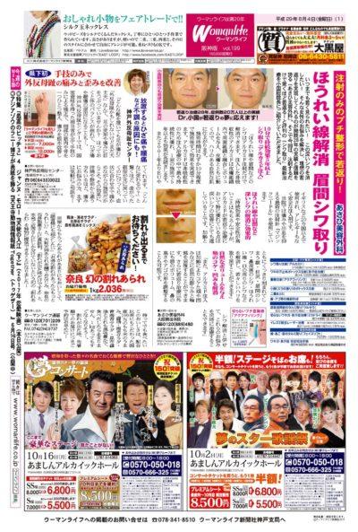 ウーマンライフ阪神版 2017年08月04日号