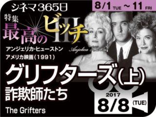 グリフターズ/詐欺師たち(上)(1991年 犯罪映画)