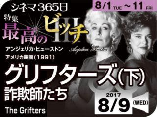 グリフターズ/詐欺師たち(下)(1991年 犯罪映画)