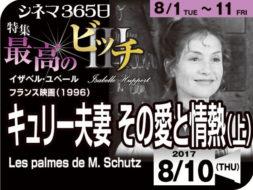 キューリー夫妻その愛と情熱(上)(1998年 伝記映画)