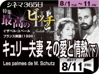 キューリー夫妻その愛と情熱(下)(1998年 伝記映画)