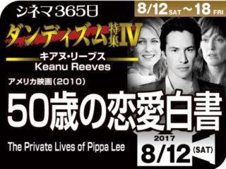 50歳の恋愛白書(2010年 恋愛映画)