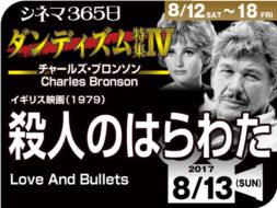 殺人のはらわた(1979年 日本未公開)