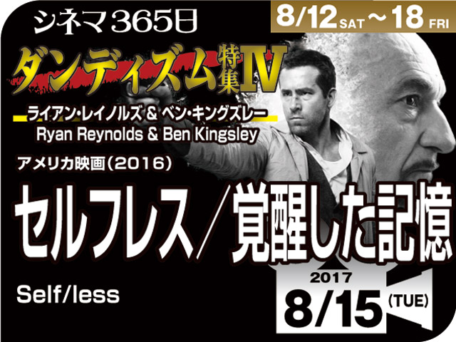 セルフレス/覚醒した記憶(2016年 サスペンス映画)