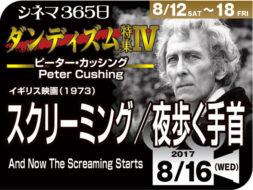 スクリーミング/夜歩く手首(1973年 日本未公開)