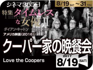 クーパー家の晩餐会(2016年 家族映画)