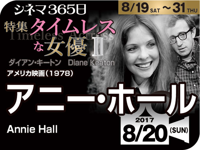 アニー・ホール(1978年 恋愛映画)