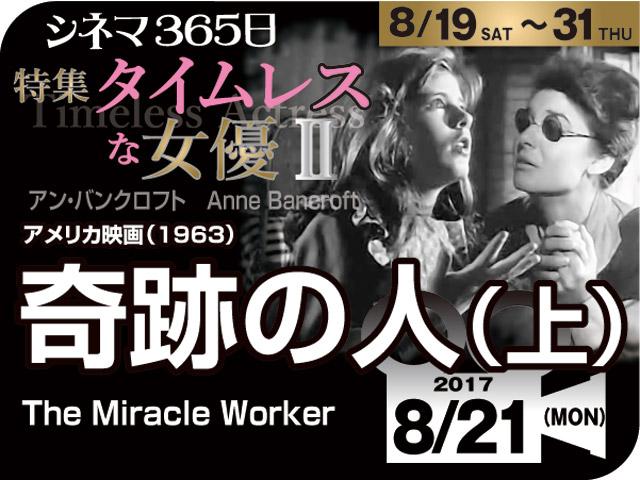 奇跡の人(上)(1963年 事実に基づく映画)