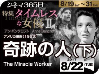 奇跡の人(下)(1963年 事実に基づく映画)