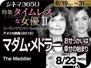 マダム・メドラー(2015年 日本未公開)
