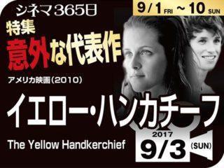 イエロー・ハンカチーフ(2010年 恋愛映画)