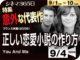 正しい恋愛小説の作り方(2006年 日本未公開)