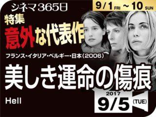 美しき運命の傷跡(2006年 社会派映画)